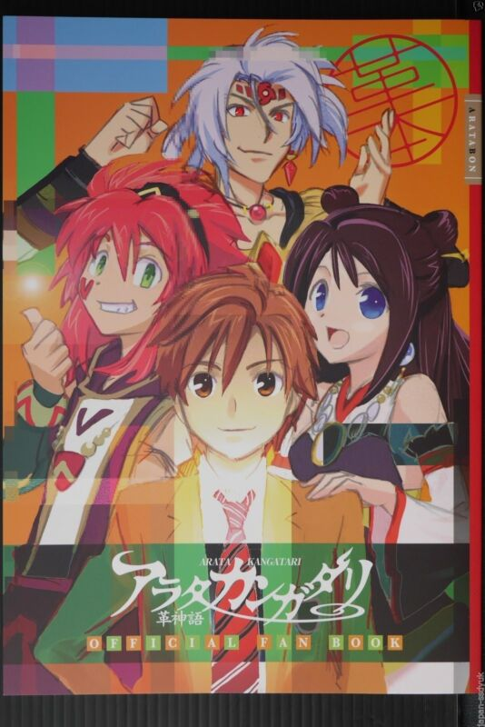 "JAPAN Arata: The Legend / Arata Kangatari Official Fan Book ""ARATABON"""