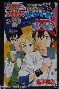 JAPAN Sket Dance Official Fan Book