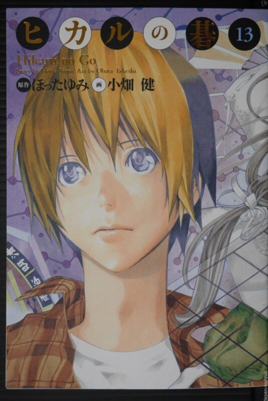 JAPAN Yumi Hotta / Takeshi Obata manga: Hikaru no Go Complete Edition vol.13