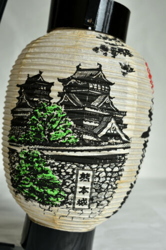 Japanese Vint. Paper Lantern Chochin Ornament : design Kumamoto-jo