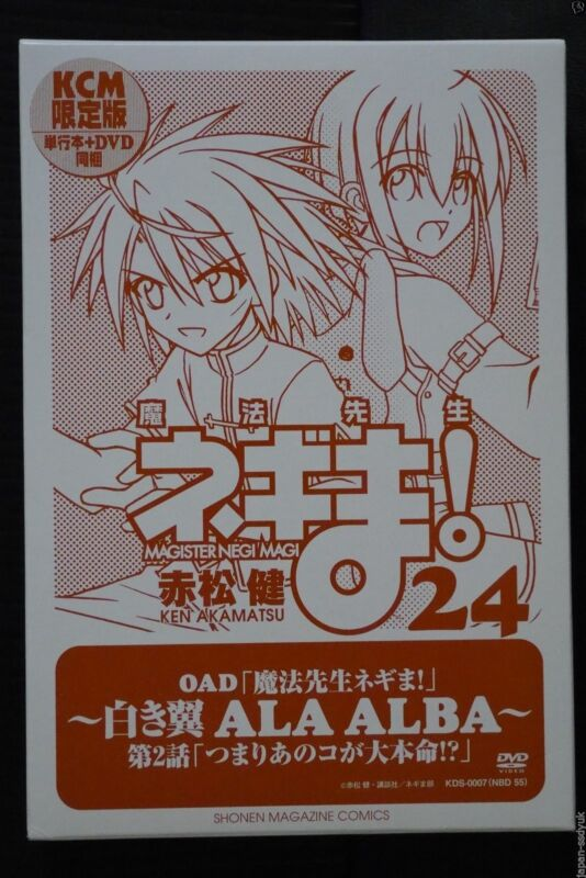 JAPAN Ken Akamatsu manga: Negima! Magister Negi Magi vol.24 Limited edition