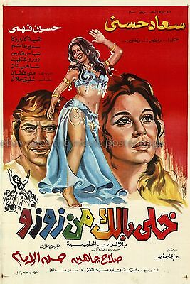 Take Care of Zuzu خلي بالك من زوزو Soad Hosny Egyptian 1972 Movie Poster