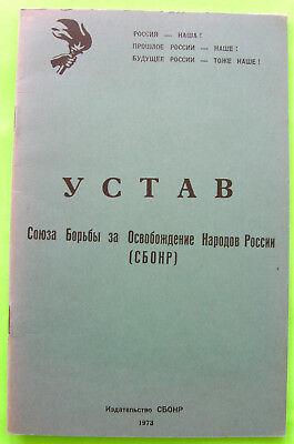 Russian Emigres   Ustav Sbonr Gen  Vlasov Roa 1973