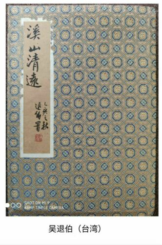 Excellent Chinese 100% Handed Painting By Wu tuibo (Taiwan) 冊頁