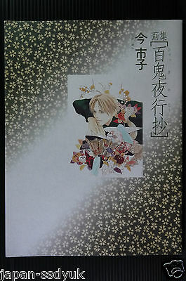 JAPAN Hyakki Yakou Shou Illustrations Ichiko Ima art book OOP