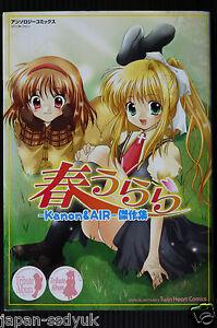 JAPAN-Urara-Haru-manga-Kanon-Air-Kessakushuu