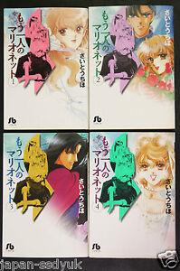 JAPAN-Chiho-Saito-manga-Mou-Hitori-no-Marionette-vol-1-4-Complete-Set-Bunko