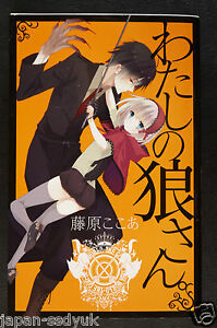 JAPAN-Cocoa-Fujiwara-manga-Watashi-no-Ookami-san-Renewal-edition