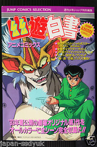 JAPAN-Yu-Yu-Hakusho-Movie-Film-Comic-W-Poster-manga-book-OOP