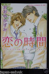 JAPAN-Kazumi-Ohya-manga-Heart-Flaming-of-romance