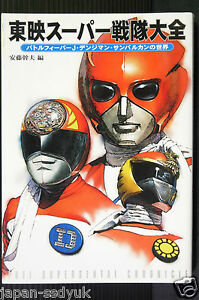 JAPAN-Book-Toei-Super-Sentai-Chronicle-Battle-Fever-J-Denziman-Sun-Vulcan