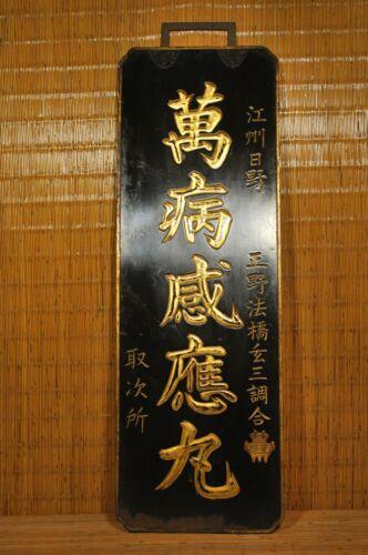 ANTIQUE JAPANESE HAND CARVED PHARMACY SHOP SIGN KANBAN / Two Sides / Meiji Era