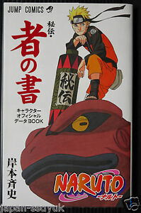 NARUTO-Character-Official-Data-Book-Hiden-Sha-no-Sho