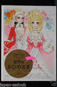 JAPAN Makoto,Macoto Takahashi Art book Shoujyo Nurie Sekai no Ohimesama
