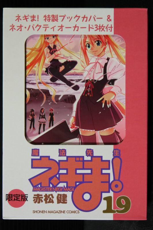 JAPAN Ken Akamatsu manga: Negima! Magister Negi Magi vol.19 Limited edition