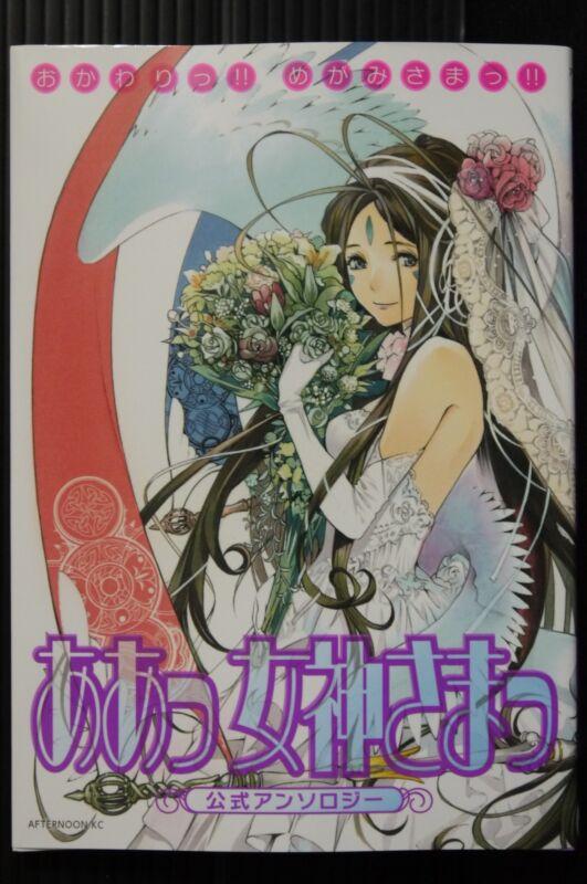 JAPAN Ah My Goddess! Official Anthology Comic: Okawari!! Megamisamattu!! (manga)