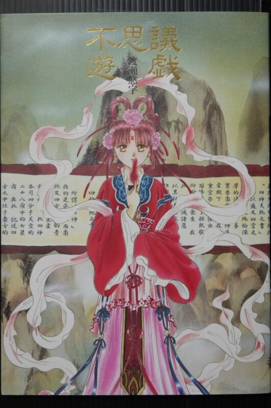 JAPAN Fushigi Yuugi ART BOOK Yuu Watase Illustration 1 OOP
