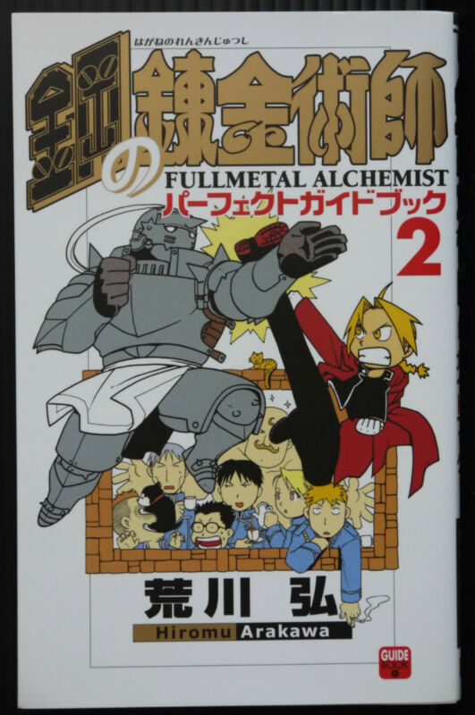 JAPAN Fullmetal Alchemist Perfect Guide Book 2
