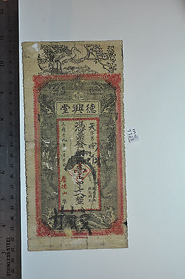 Mw7723 China  Private Bank Banknote 1930  Roc Year 19