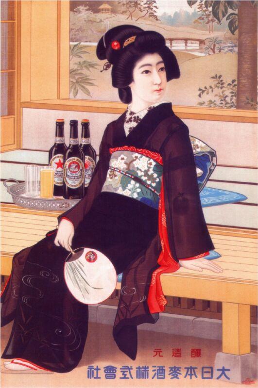 1917 Yebisu Beer Vintage Asian Japanese Geisha Advertisement Art Poster Print