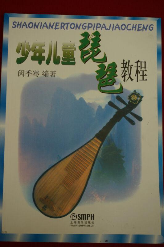 PIPA TOTURIAL FOR CHILDREN   少年儿童琵琶教程
