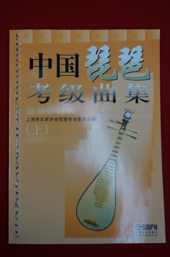 CHINESE PIPA REPERTOIRES COLLECTION FOR GRADE TEST(FIRST AND SECOND PART)
