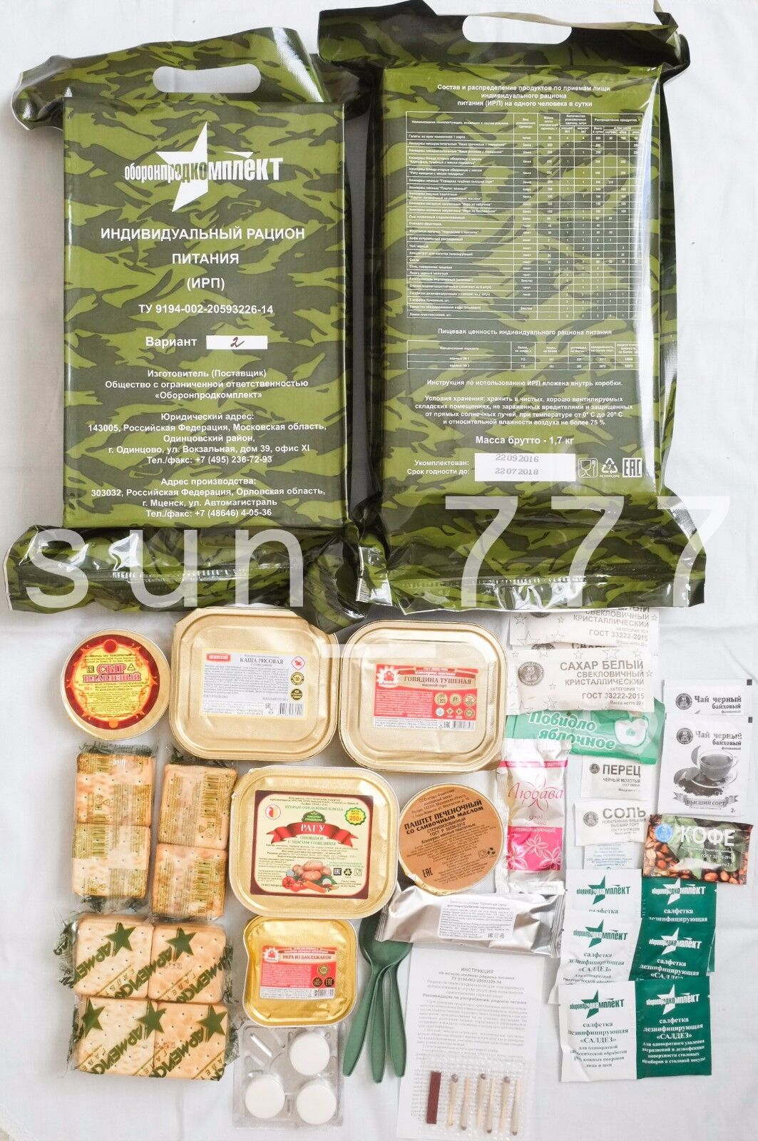 DAILY FOOD RATION PACK 1,9kg 1 x Kazakhstan Army MILITARY MRE Emergency Food