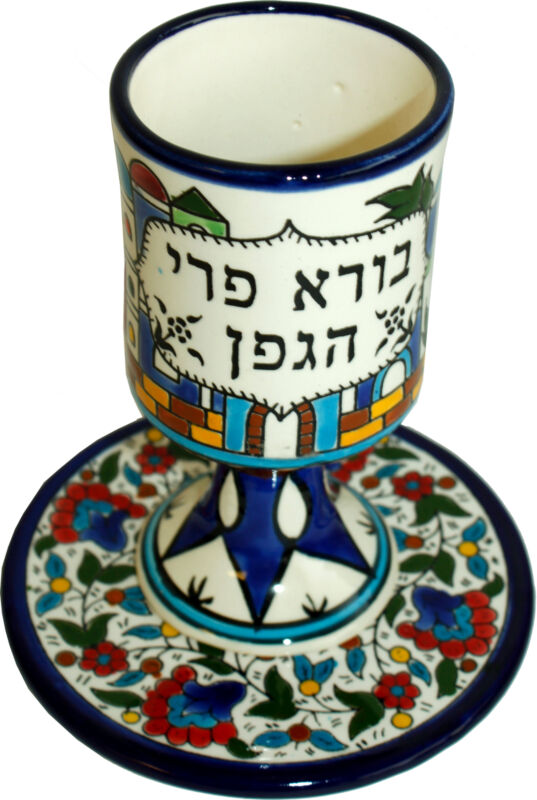 Borei Pri Hagafen Shabbat Seder Kiddush Ceramic Cup or goblet and plate - 5.5