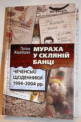 In Ukrainian book - Ant in a glass jar. Chechen diaries 1994-2004 P. - Chechen Glass