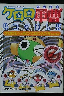 japan 33) Sgt. Frog 4koma Manga: Keroro to Heppoko Pekoponjin-tachi de arimasu!