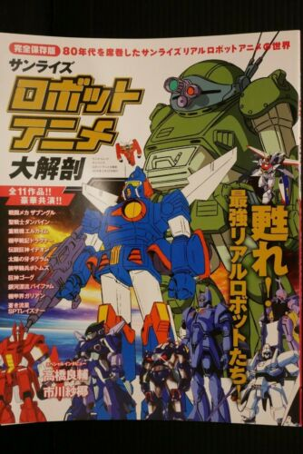 JAPAN Sunrise Robot Animation Daikaibou (Guide Book) Xabungle,Dunbine,Votoms etc
