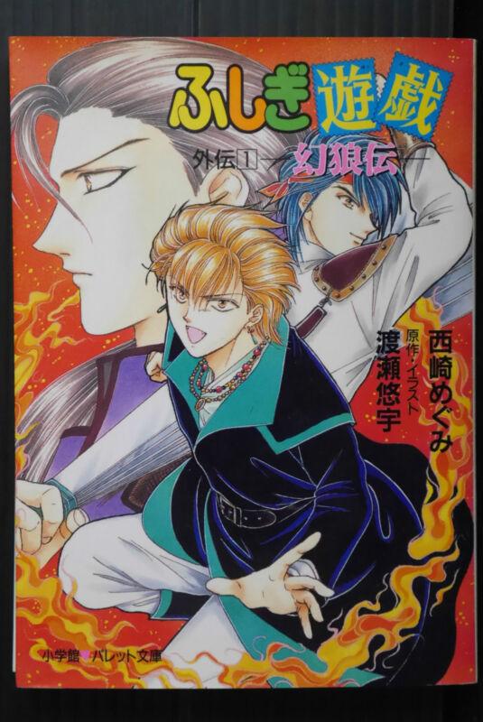 JAPAN novel: Fushigi Yuugi Gaiden 1 Genrou Den (Yuu Watase, Megumi Nishizaki)