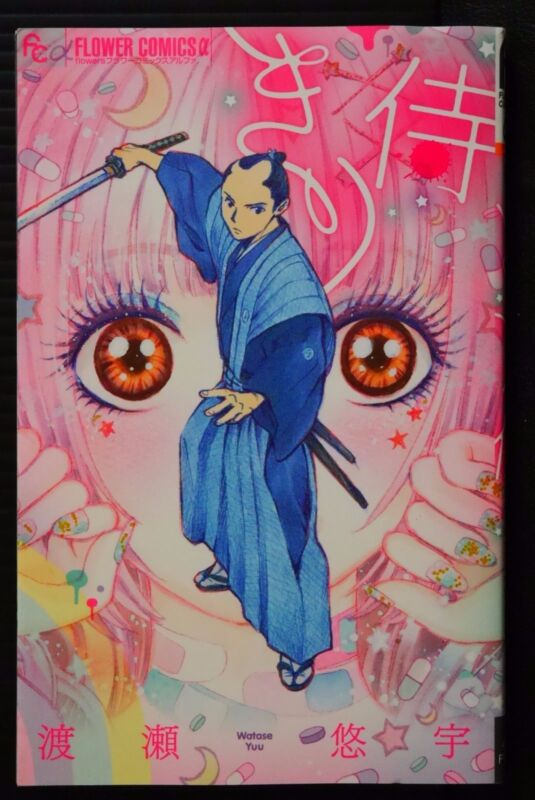 JAPAN Yuu Watase manga: Kiri Samurai
