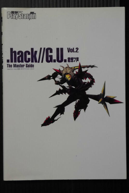 .hack//G.U. Vol.2 Reminisce Master Guide OOP