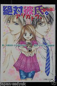 Absolute-Boyfriend-Zettai-Kareshi-Arigatou-novel-Yuu-Watase-Yura-Katase-Japan