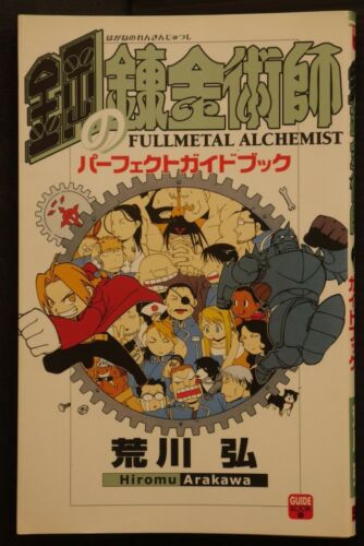 "JAPAN Hiromu Arakawa: Fullmetal Alchemist ""Perfect Guide Book"""