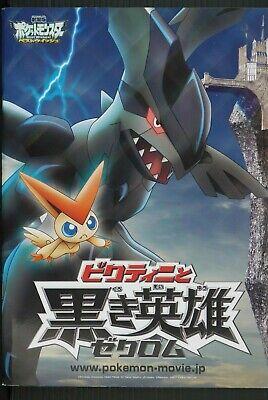 japan 89) Pokemon the Movie: Black—Victini and Reshiram Zekrom Pamphlet