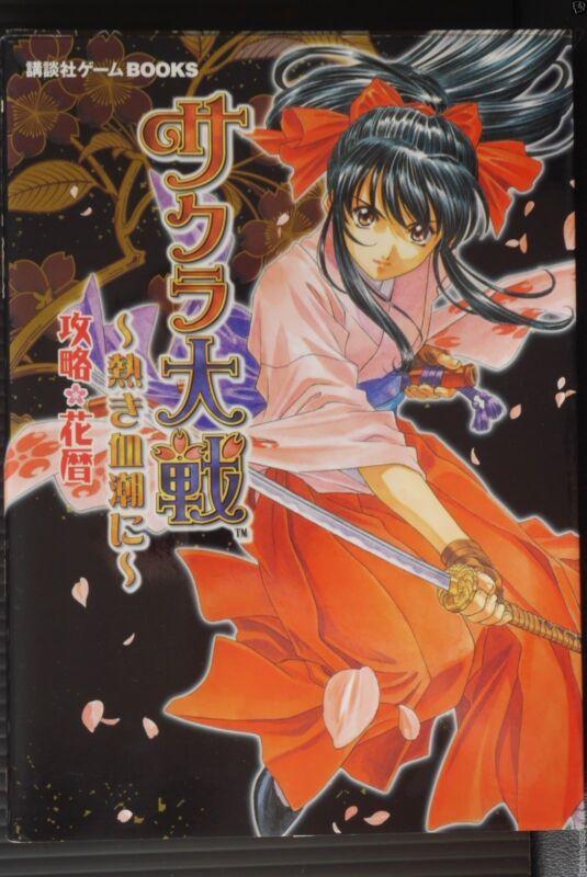 JAPAN Sakura Wars Taisen Atsuki Chishio ni Kouryaku Hanagoyom