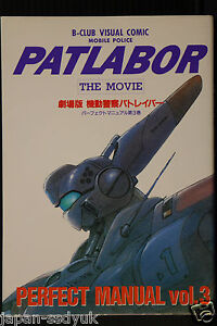 Patlabor-the-Movie-Perfecy-Manual-Material-Collection-O