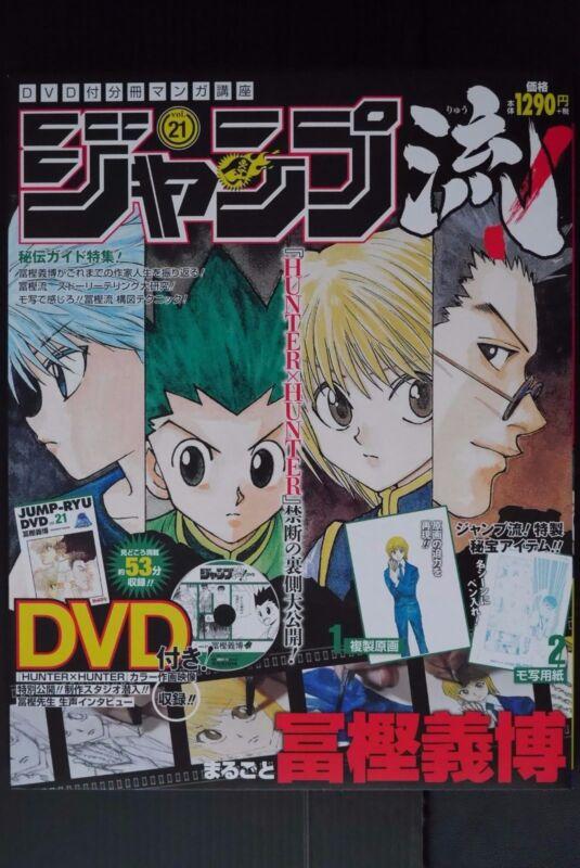 JAPAN s1) Yoshihiro Togashi: How to draw manga Book Jump-Ryu 21 Hunter × Hunter