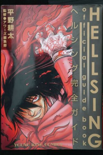 JAPAN Kouta Hirano: Hellsing Official Guide Book