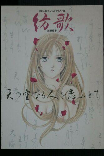 """JAPAN Yuu Watase: Ceres, Celestial Legend / Ayashi no Ceres Art Book """"Bouka"""""""