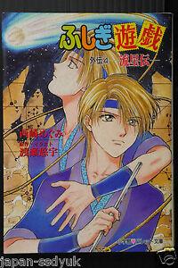 Fushigi-Yuugi-Novel-4-Ryuusei-Den-Yuu-Watase-Megumi-Nishizaki-Japan-book-OOP
