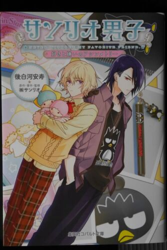 JAPAN novel: Sanrio Danshi / Sanrio Boys -Suki to Kirai no Asymmetry-