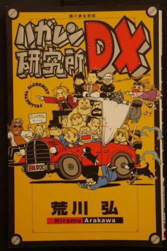 "JAPAN Fullmetal Alchemist ""Hagaren Kenkyuusho DX"" (Book)"