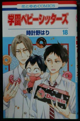 JAPAN Hari Tokeino manga LOT: Gakuen (School) Babysitters vol.1~18 Set