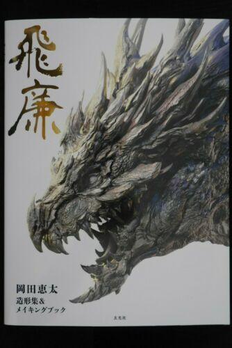 "JAPAN Okada Keita Zoukeishuu & Making Book ""Hiren"""