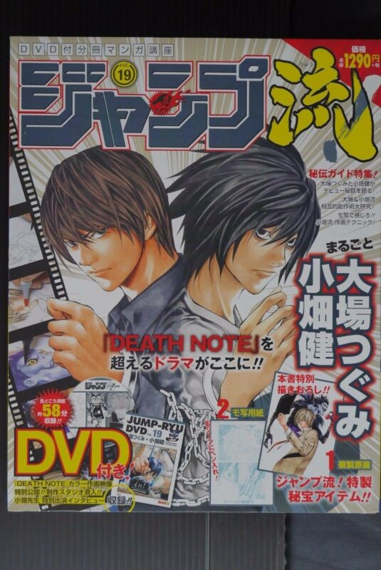 "JAPAN Takeshi Obata: Jump-Ryu vol.19 ""Death Note"" W/DVD (How to draw manga Book)"