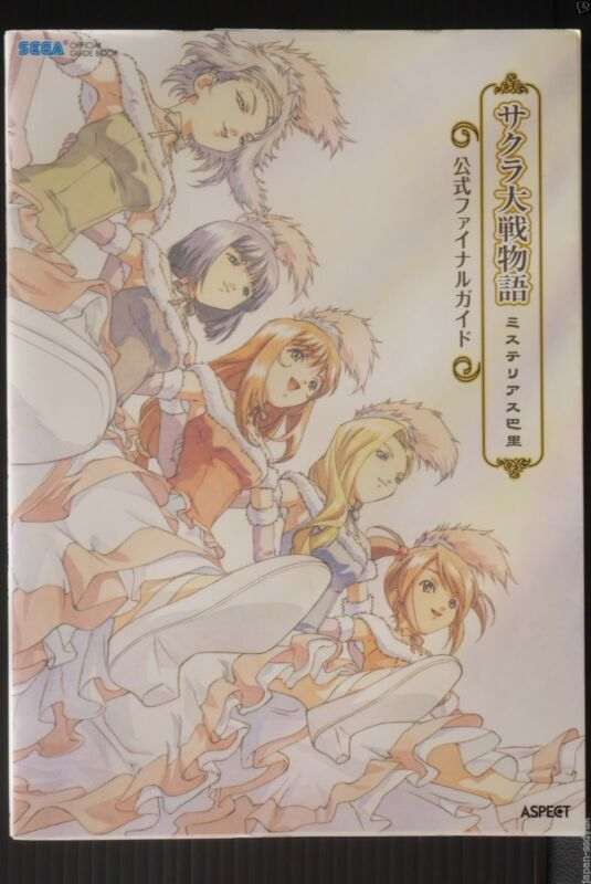 JAPAN Sakura Wars Story Mysterious Paris Official Final Guide
