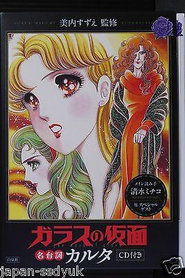 """JAPAN Glass Mask / Garasu no Kamen """"Meizerihu Karuta"""" with CD segunda mano  Embacar hacia Argentina"""